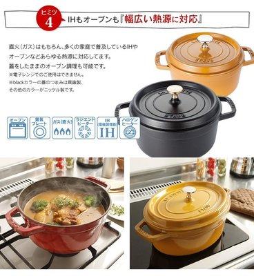❤️哈日媽咪的愛敗日記💕 日本進口 法國製 Staub  22cm 鑄鐵圓鍋  史大伯 ( 黑)