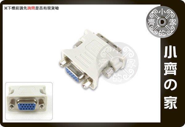 小齊的家 全新 DVI DVI-D (24 + 1 PIN) 轉 D-SUB 15 PIN VGA 螢幕 顯示 轉接頭 轉換頭