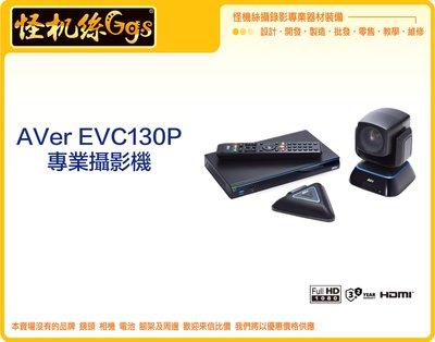 怪機絲 全新 公司貨 圓展 AVer EVC 130P 光學 變焦鏡頭 專業 攝影機 直播 會議 請留言下標