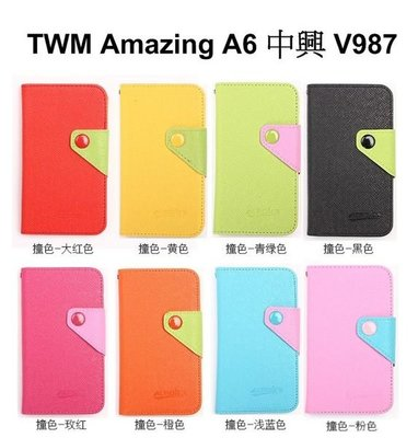 *PHONE寶*TWM Amazing A6 中興 V987 BAOER 撞色系列 側開磁扣吸附皮套 保護套