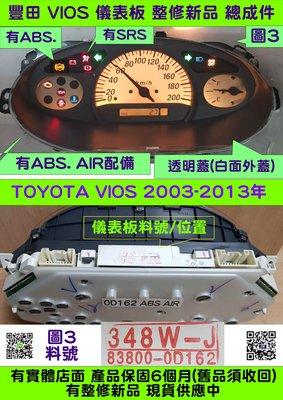 TOYOTA VIOS 儀表板 2010-白面 83800-0D162 儀表板 車速表 水溫表 汽油表 修理 圖3 整修