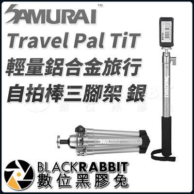 數位黑膠兔【 SAMURAI 新武士 Travel Pal TiT 鋁合金 旅行 自拍棒 三腳架 銀 】 手機 自拍