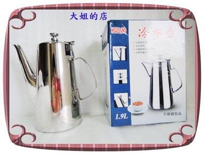 *大姐的店*不銹鋼製品1.9L 【HEADLAND 冷水壺】不鏽鋼 花茶壼、茶壺、咖啡壺。