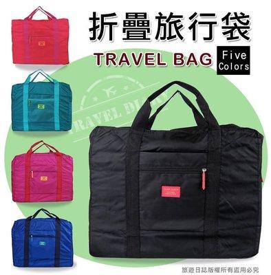 『旅遊日誌』旅遊必備 行李箱/旅行箱 大容量折疊旅行袋/收納袋/手提袋/拉桿插袋 防潑水 多款顏色