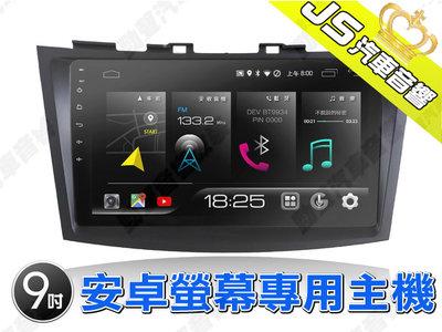勁聲汽車音響 JHY X27 SUZUKI 9吋 2011~2016 11SWIFT 安卓螢幕專用主機 X系列