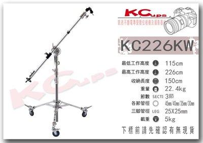 【凱西影視器材】226CM 擺頭 不鏽鋼頂燈燈架 附 止滑輪 平衡懸臂 K架 頂燈 棚燈 外拍燈 攝影棚專用 預+現