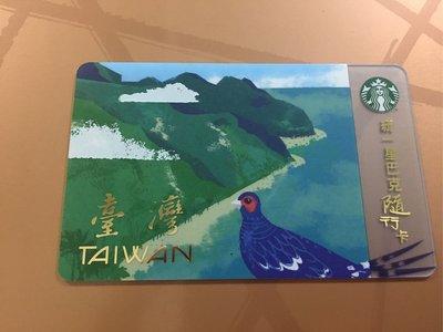 星巴克 2016 台灣 隨行卡 限量 專屬卡套    首張 國家隨行卡 台灣 帝雉