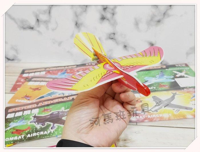 河馬班玩具-益智玩具-diy超級飛機/保麗容飛機/紙板組裝飛機