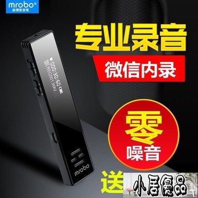 32G錄音筆專業高清降噪微型迷你超小防隱形取證機學生款mp3播放器【小居優品】