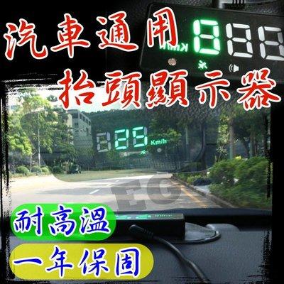 一年保固 光展 抬頭顯示器 汽車通用 GPS抬頭顯示器 Hud 抬頭顯示器 GPS 定位汽車車載數字 Led