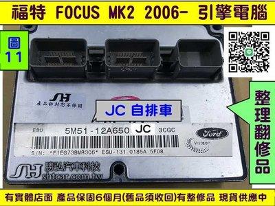 FORD FOCUS MK2代 引擎電腦 2005- 節氣門故障 ECU 行車電腦 6M51-12A650-JC KB