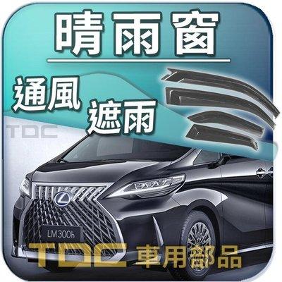 【TDC車用部品】凌志,LM,LM300h,LEXUS,專用,晴雨窗
