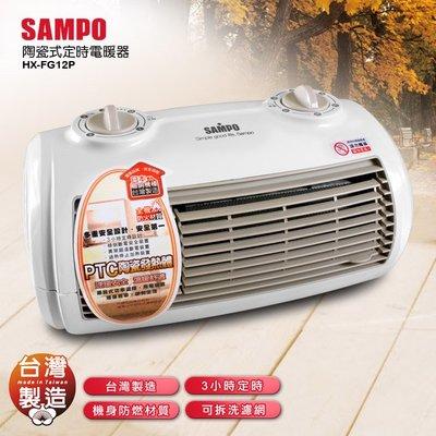 SAMPO聲寶陶瓷式電暖器 HX-FG12P(售完)