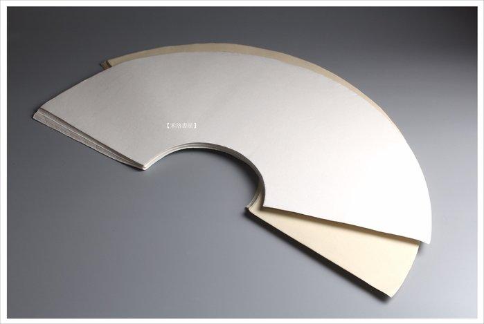 【禾洛書屋】手工宣紙扇面〈二種顏色可選〉(60×30cm)每包20張
