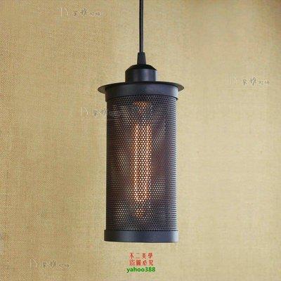 【美學】北歐loft鐵藝吊燈餐廳燈客廳工業復古網狀吊燈MX_1412