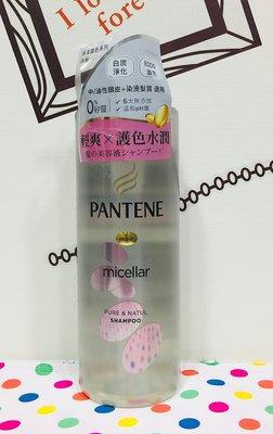 【全新】✿現貨✿ PANTENE 潘婷Micellar淨澈護色洗髮露/護髮精華素