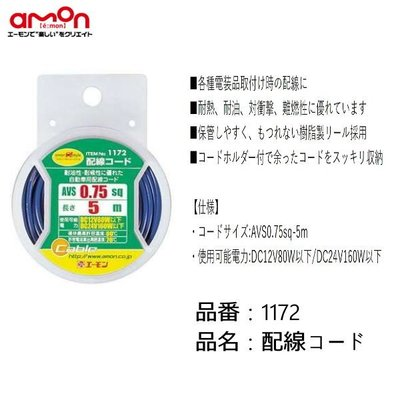 和霆車部品中和館—日本AMON DIY耐熱/耐油配線電線(藍) 長度5m AVS0.75sq No.1172