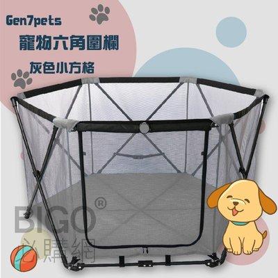 【寵物嚴選】Gen7pets 寵物六角圍欄-灰色小方格 多隻寵物 玩耍 安全圍欄 戶外 好收納 攜帶方便 透視圍欄 安全