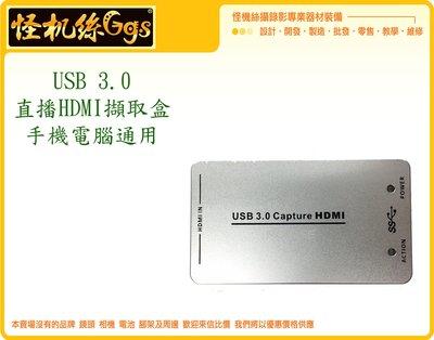 怪機絲 USB 3.0 直播 HDMI OBS 擷取卡 擷取盒 擷取器 手機 電腦 通用 會議 教學 安卓 免驅動