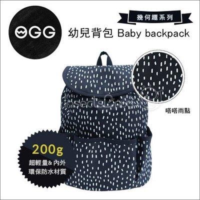 ✿蟲寶寶✿【OGG】超輕量 防水材質 寶寶款都會包 / 防走失包 - 幾何趣系列 嗒嗒雨點