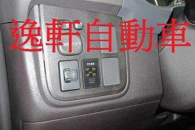 (逸軒自動車)WISH ORO 胎壓偵測器警示器W417TA輪胎對調自動學習省電型中文顯示胎內式PREVIA CAMRY