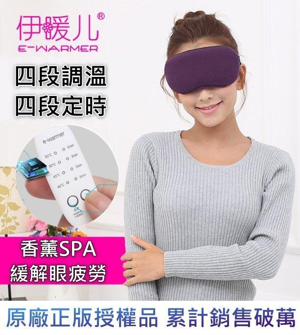 四代內膽可拆 獨家四段溫控四段定時 USB 蒸氣 熱敷 眼罩 抗黑眼圈 抗皺紋疲勞 眼部SPA 比花王眼罩好用 現貨供應