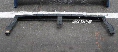 [重陽] 中華 得利卡1994-2012年原廠2手前保桿內鐵[特價出售]