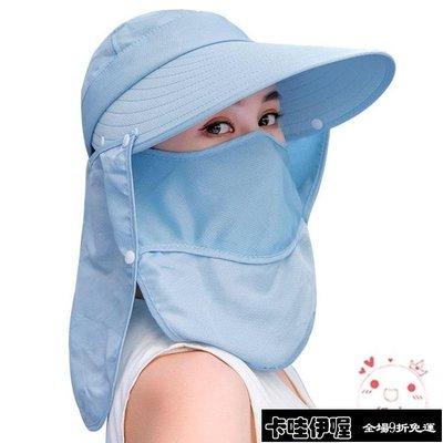 遮陽帽子女夏季戶外防曬披肩大沿防紫外線出游騎車遮臉空頂遮陽帽【卡哇伊喔】