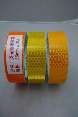 附發票*東北五金*PVC蜂巢狀反光警示膠帶,螢光膠帶,反光膠帶自行車,施工用(25mm*3m) 1506柑