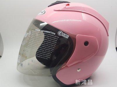 【新鴻昌】促銷中!!GP5 A612 A-612 613 粉紅 3/4半罩式 可拆式安全帽