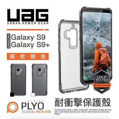 UAG 三星 Galaxy S9 / ...