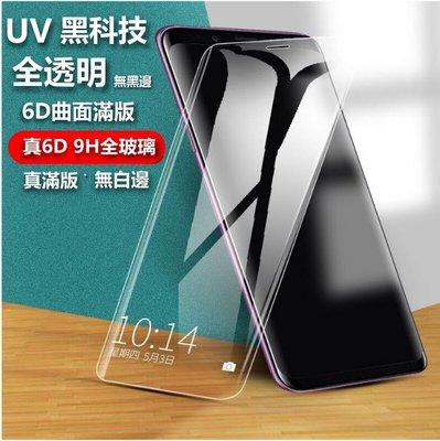 UV全膠 玻璃貼 6D 全透明 無黑邊...