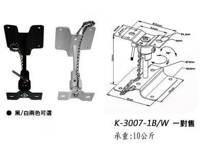 高傳真音響【 K-3007-1W/K-3007-1B 】壁掛式喇叭架黑/白兩色可選【可 】承重10公斤 吊架.小喇叭.環