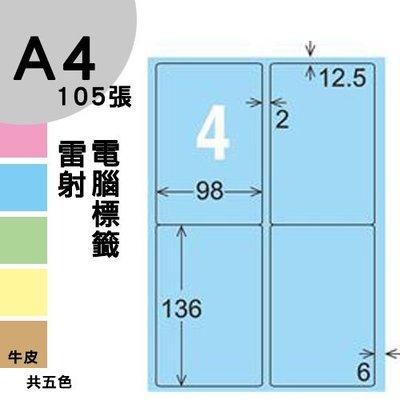【免運】龍德 電腦標籤紙 4格 LD-856-B-B  淺藍色 1000張 列印 標籤 三用標籤 出貨 貼紙 有其他規格