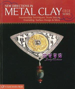 *珠寶書店*A170_01. 金屬黏土創意指南 New Directions in Metal Clay(平裝) 【金屬黏土】