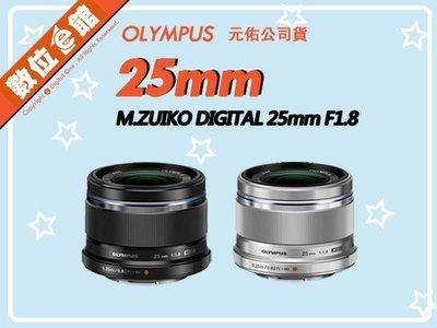 【私訊有優惠【元佑公司貨】數位e館 Olympus M.ZUIKO DIGITAL 25mm F1.8 鏡頭