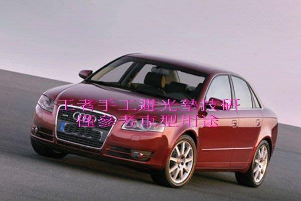 2005-2007年AUDI奧迪A4(RS)手工後檔短絨毛避光墊保證不退色$2,000