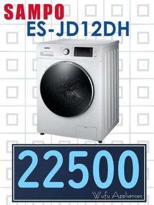 【網路3C館】原廠經銷,可自取 【來電價22500】 SAMPO聲寶 12公斤 變頻洗脫烘滾筒洗衣機 ES-JD12DH