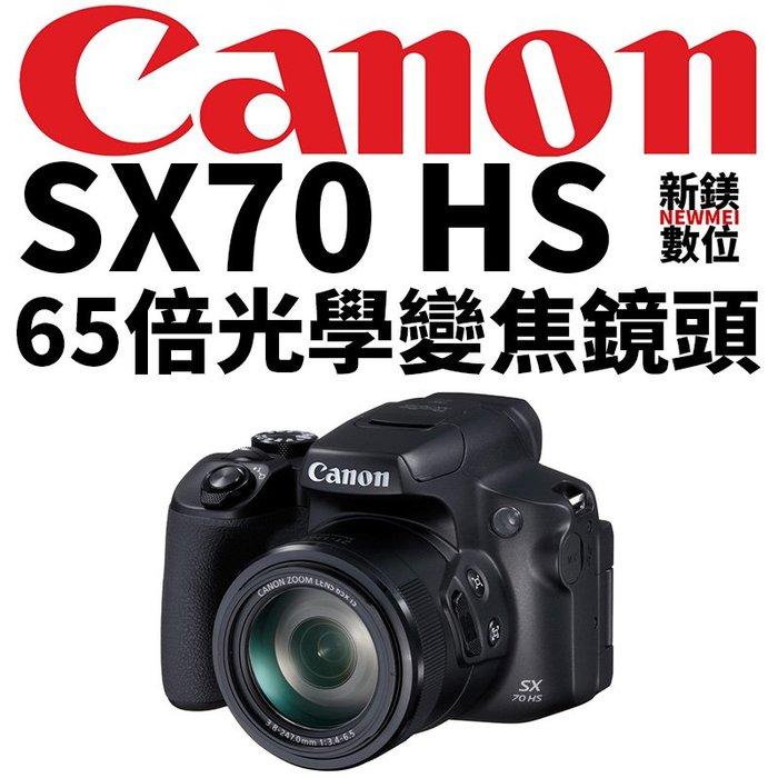 【新鎂】 Canon PowerShot SX70 HS  類單眼 65倍光學變焦鏡頭 平輸
