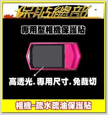 保貼總部~(CASIO系列)數位相機螢幕保護貼TR80 TR50 TR60 TR70 ZR1200入內選擇型號,台灣製造