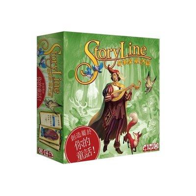 【陽光桌遊世界】(限時特價) 故事線:童話篇 StoryLine: Fairy Tale 繁體中文版 益智 滿千免運