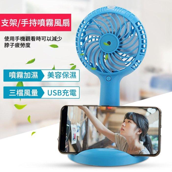 涼夏款 支架/手持噴霧風扇 電風扇 手機支架 加濕風扇 桌扇 立扇 迷你 隨身風扇 小風扇 涼風扇 USB風扇 充電扇