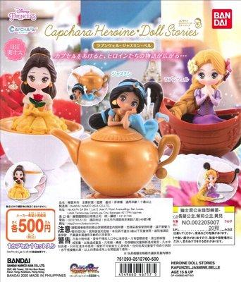 ❤超搶手正宗日本BANDAI扭蛋❤迪士尼公主造型轉蛋。長髮公主。茉莉公主。貝兒。 單顆款~