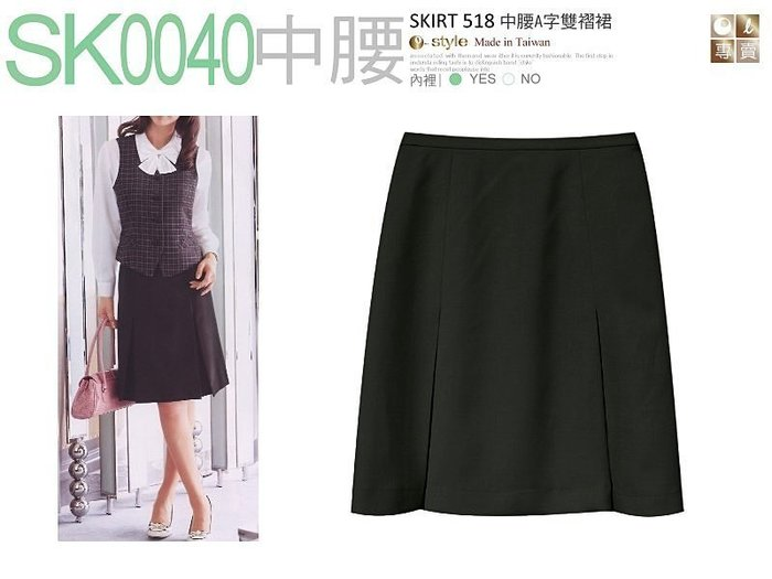 【SK0040】大尺碼:腰34-45吋☆ O-style ☆OL中腰A裙雙褶裙 、及膝裙、褶裙 -MIT