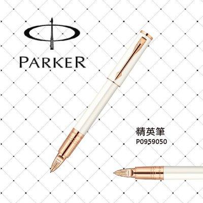 派克 PARKER INGENUITY 第五元素系列 精英洋白玉玫瑰金/S 筆 P0959050 鋼筆 墨水 商務 吸墨
