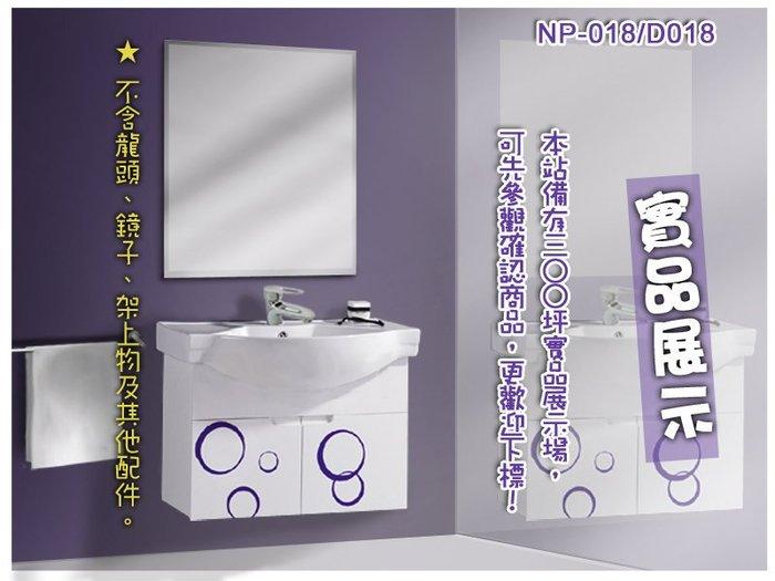 【 NG商品出清】JP-018 / D018 純白色 PVC浴櫃 瓷盆 防水發泡板 大肚盆 崁入式把手 浴櫃套件組