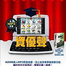 哈電族A2008 彩色電子辭典  (PRO) 資優聲   哈電族旗艦機(A2008/ A1800 / A2500)