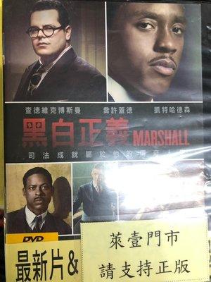 莊仔@888299 DVD 查德維克博斯曼【黑白正義】全賣場台灣地區正版片