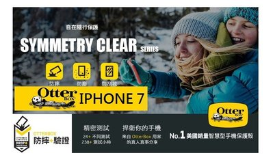 OtterBox  iphone/7/6 S7EDGE 防撞殼 保護殼 手機殼 防摔 防震 超越 SGP 手機殼
