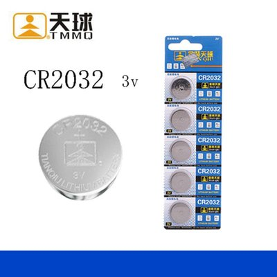 原裝 正品 天球 金裝 CR2032 鈕扣電池 電子秤 LED 臂帶 腕帶 天貓魔盒 小米盒子 遙控器 3V